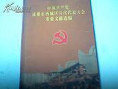 中国共产党成都市西成区历次代表大会重要文献选编