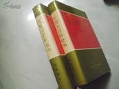 中国大百科全书:经济学 1  . 2