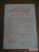 1966年哈尔滨市公安局,卫生局--给全市职工家属的一封信(有毛主席语录)