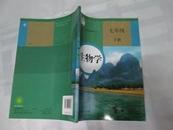义务教育教科书:七年级生物学《下册》