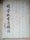 L:赵学敏书道德经(16开本)