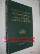 西藏自治区第四次人口普查手工汇总资料(16开精装本)