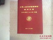 中华人民共和国婚姻法实用手册