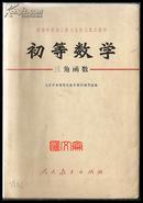1977年高考复习必备抢手货【初等数学-三角函数】 北京市高等院校数学教材编写组   人民教育出版社