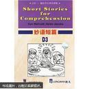 上外朗文学生系列读物:世界各国民间故事