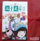 儿童文学 选粹  2007年12 总24