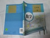 义务教育教科书:七年级数学《下册》
