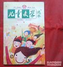 儿童文学 选粹  2007年1 总13