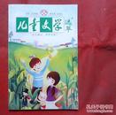 儿童文学 选粹  2007年1 0总22