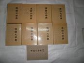 汉语大字典《16开硬精装8册+纪念册1本共9册》