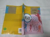 义务教育教科书:七年级英语《下册》