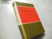 中国大百科全书:中国文学 2