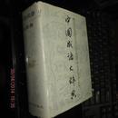 中国成语大辞典     精装有书衣   九品