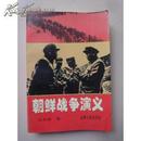 朝鲜战争演义 王志俊 山西人民出版社