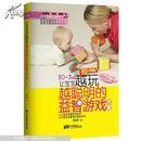 让宝宝越玩越聪明的益智游戏大全 : 0-3岁(一本科学、快乐、简单实用的游戏指导书)