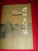 【精神生活理论书籍·张洞】精神生活论(正版现货)
