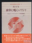 《半夜鸡叫--高玉宝自传体小说》  日本原版