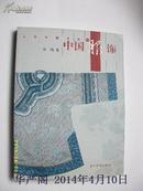 中国服饰,人文中国书系  2006年3印
