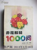 养花解疑1000问 1998版