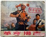 经典题材 名家绘画【连环画《革命梆声》】广西人民出版社—1973年版▼