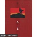 红岩(青年出版社建社60周年珍藏版)