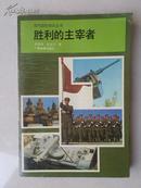 胜利的主宰者    现代国防知识丛书  20页彩色插图