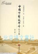 中国紫禁城学会论文集. 第六辑