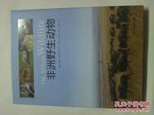 正版 最低价69《非洲野生动物》(16开彩色摄影画册) 原价138