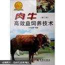 肉牛养殖技术书籍 肉牛高效益饲养技术(修订版)