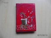 塑料笔记本(北京市陶然亭制本厂印装、写过字都是文革内容、彩色插页)