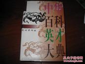 中华百科英才大典 民族出版社 图是实物 现货 正版9成新