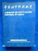 中国城市防洪概论(中英文版 全714张彩图)