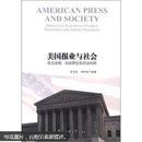 美国报业与社会:民主进程、自由界定及司法判例   【英文版】