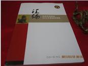 杭州市法学会2012年度结项课题汇编