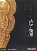 秦始皇帝陵珍宝  [秦始皇帝陵博物院编]陕西旅游出版9787541829352