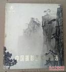 中国摄影艺术作品选1949-1979