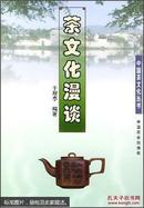 茶文化漫谈.中国茶文化丛书.