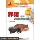 养猪书 猪病防治书 新编21世纪农民致富金钥匙丛书:养猪与猪病防治(第3版)