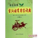 学生实用古汉语常用字词典(第6版)/冯蒸