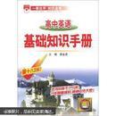 金星教育:高中英语基础知识手册(第18次修订)