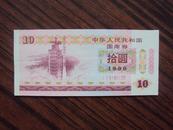 中华人民共和国国库券1990年10元