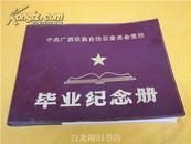 中共广西壮族自治区委员会党校 毕业纪念册1992年