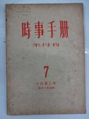 时事手册  [半月刋]    1952年  第7期 总36期    W4/4