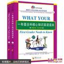 正版新书 一年级全科核心知识英语读本 全两册 上下