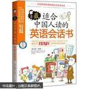 最适合中国人读的英语会话书