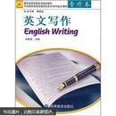 英文写作(专升本)
