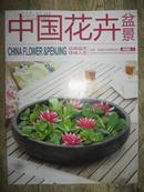 中国花卉盆景.2011.8