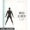"""北京舞蹈学院""""十五""""规划教材:舞蹈生理学"""