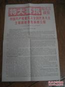 哈尔滨战报(特大喜讯1969年4月22日)九大