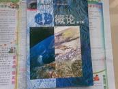 地球概论(第三版)/金祖孟 /高等教育出版社